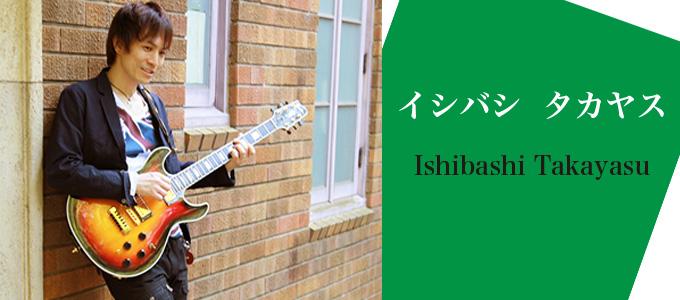 川越音楽教室・志木音楽教室、イシバシ講師