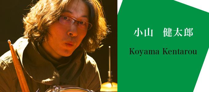 川越音楽教室・志木音楽教室、小山