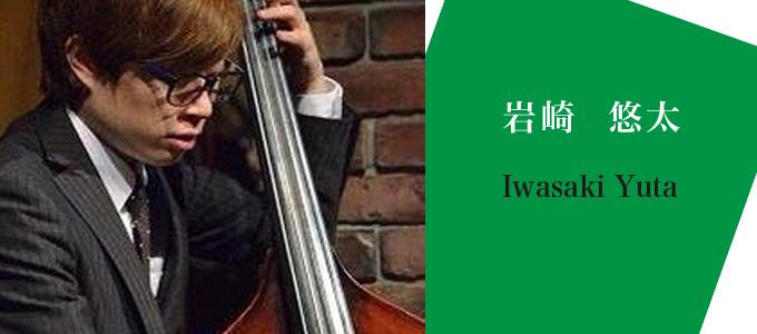 川越音楽教室・志木音楽教室、岩崎
