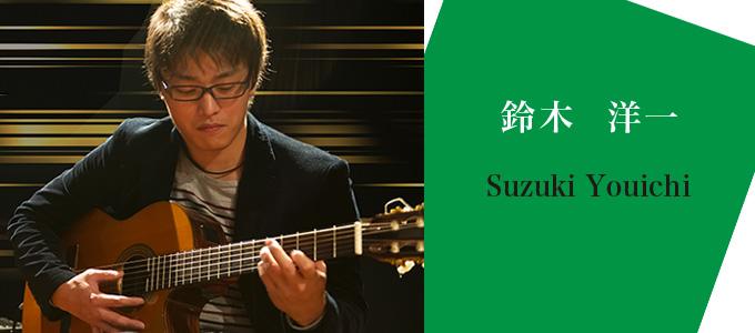 川越音楽教室・志木音楽教室、鈴木先生
